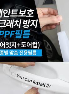[차종별 맞춤형 PPF] 도어엣지+도어컵 패키지/ 스크래치 문콕방지 새차 필수템 클리프디자인 ppf필름