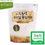 [이팜] 무농약 우리밀 통밀가루(800g)
