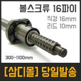 T16 볼스크류 (지름16mm)(리드10) 300mm~1100mm