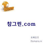 참그린.com 한글도메인판매