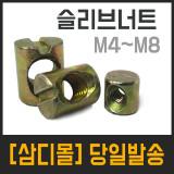 슬리브너트 짱구너트 M4~M8