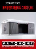 [오토홈]루프탑텐트 매졸리나 그레이 S,M,L - 공기역학으로 만든 새 루프 텐트