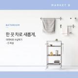 마켓비 욕실수납/ 정리/ 선반 모음