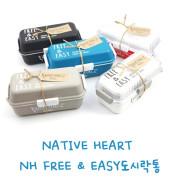 네이티브 하트 NH Free&Easy 도시락통 / Native Heart 도시락통