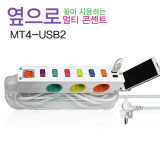HJ 옆으로 멀티 콘센트 MT4-USB2 4구 1.5M