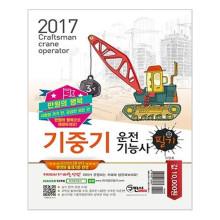 2017 만원의 행복 기중기운전기능사 필기 / 구민사 (책 도서)