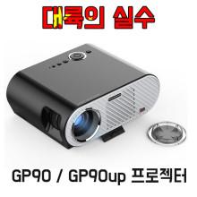 대륙의 실수 GP90 GP90up 프로젝터