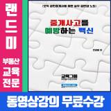 공인중개사 부동산 중개사고를 예방하는 백신 (강의무료수강제공) / 랜드미