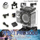 국민액션캠 게릴라 PRO 3000 / 고프로 / LG 액션캠 배터리