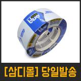 3d프린터 전용 베드 테이프 (블루) 48mm x 54.8m