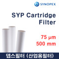 SYP Cartridge filter 75마이크론 500mm