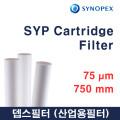 SYP Cartridge filter 75마이크론 750mm