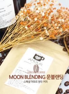 Moon Blending 문블랜딩/문블랜드/대통령커피 [아모르 원두 커피] 200g