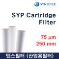 SYP Cartridge filter 75마이크론 250mm