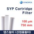 SYP Cartridge filter 100마이크론 750mm