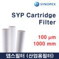 SYP Cartridge filter 100마이크론 1000mm