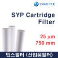 SYP Cartridge filter 25마이크론 750mm