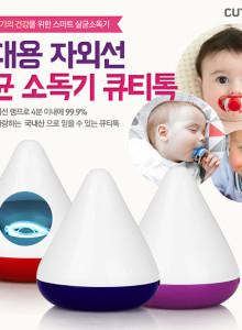 큐티톡 휴대용 자외선살균소독기/ UV소독기 / 육아용품