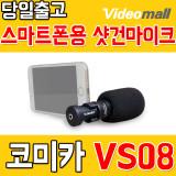 [비디오몰] COMICA(正品) 스마트폰용 고음질 마이크 VS08