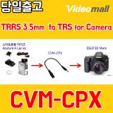 [비디오몰] COMICA(正品) CVM-CPX (TRRS 3.5mm Female to TRS for Camera)