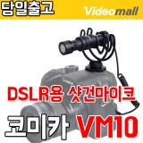 [비디오몰] COMICA(正品) DSLR 용 고음질 마이크 VM10