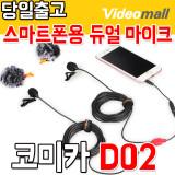 [비디오몰] COMICA(正品) D02 스마트폰용 듀얼 고음질 핀 마이크