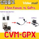 [비디오몰] COMICA(正品) 3.5mm Female to GoPro 컨버터 CVM-GPX