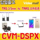 [비디오몰] COMICA(正品) CVM-DSPX TRS 3.5mm Male to TRRS for Smartphone