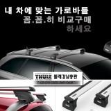 볼보 XC90(SUV), 16년식~, 기본바 브랜드별 셋트모음 아테라 툴레 가로바 총판직영