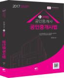 2017 공인중개사 2차 중개사법령 및 실무 문제집 / 공공in / 무료인강수강