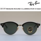 레이벤 공유 라운드 클럽마스터 바로구입가능 RB4246 51mm 남자 여자 연예인 선글라스 CLUBMASTER 정품인증