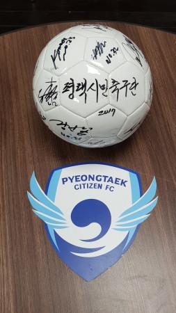 평택시민축구단 공식 사인볼(선수단 친필사인)