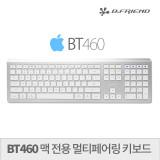 비프렌드 BT460 / 맥용 / 애플용 / 맥전용 블루투스 키보드
