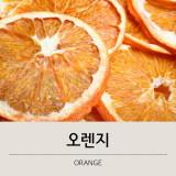 스넥박스 올내추럴 건조과일 말린과일 오렌지 샘플 (25g~100g)