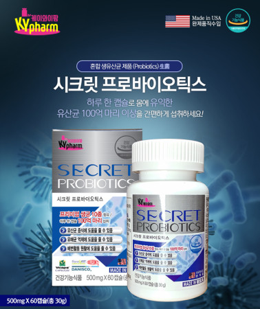 시크릿 프로바이오틱스 (60캡슐×2병/4개월분)
