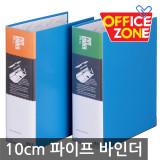 /문화산업 B865-7A A4 2공 파이프 바인더 10cm H70mm