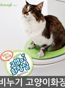 나비누기 고양이화장실 양변기설치형 배변훈련