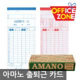 /A 아마노 출퇴근 카드 NTR-1100 한글 용지 타임카드