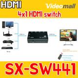 SX-SW441 / 4x1 HDMI switch , HDMI 스위처