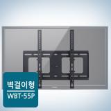 [카멜마운트]WBT-55P 벽걸이TV브라켓 / 틸트조절가능 / 삼성LG완벽호환