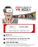 VR BOX II