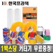 한국프라텍 박스테이프 패키지 경포장/중포장/칼라