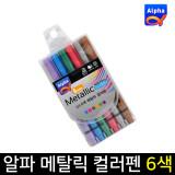 [알파] 메탈릭 컬러펜 6색 수성펜