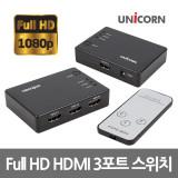 유니콘 HS-300 3포트 HDMI 스위치 모니터 선택기