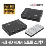 유니콘 HS-500 5포트 HDMI 스위치 모니터 선택기