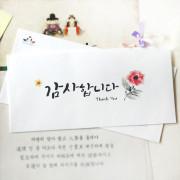 (감사봉투 10매/50매) 청첩장 답례장 감사장 감사합니다 용돈 봉투
