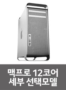 [중고]애플 맥프로 Mac Pro 12코어 5.1세대 사양선택가능 2010년형 맥플러스 리퍼