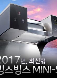 (전시상품) 2017년 최신모델 빙스빙스 미니-S 우유 눈꽃빙수기 / 슬러쉬기계 대만빙삭기 2