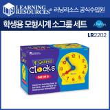 [교구][러닝리소스] 학생용 모형시계 소그룹 세트 (LR 2202)