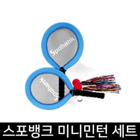 [스쿨문구] 스포뱅크 미니민턴 세트 배드민턴 놀이용